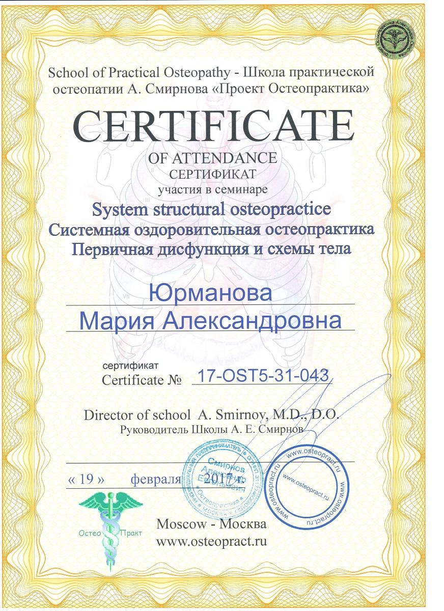 Остеопрактика-5 семинар