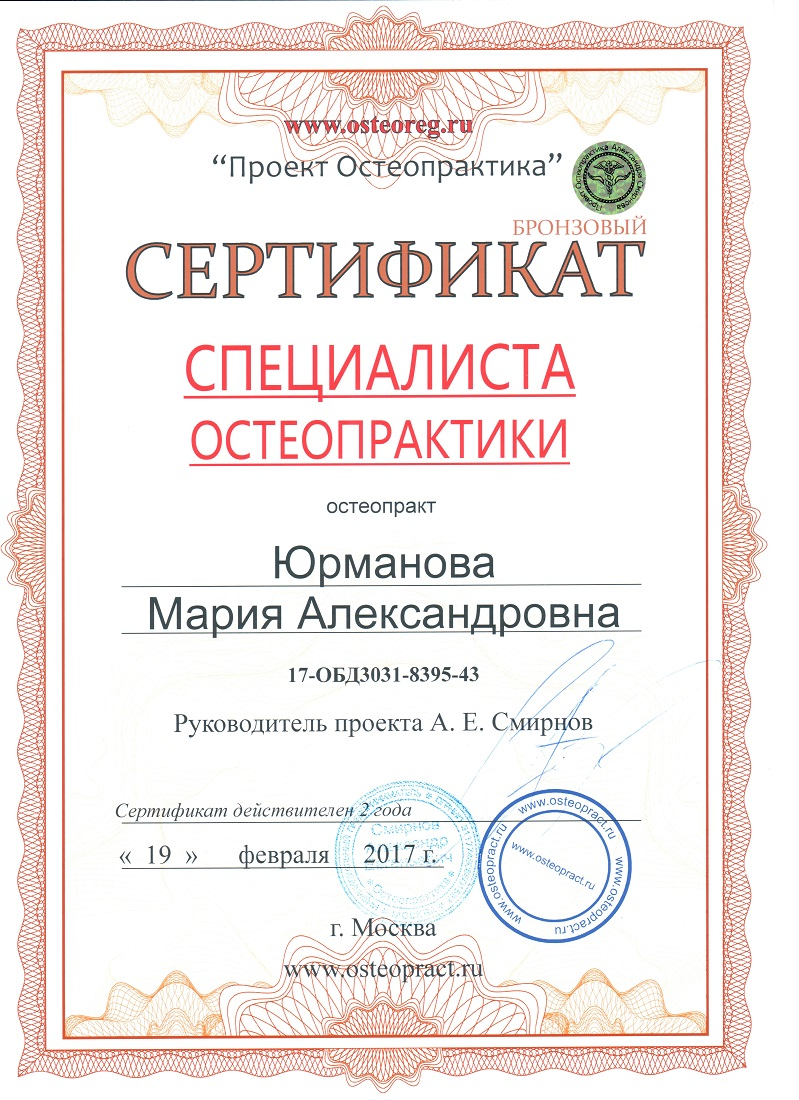 Специалист Школы Остеопрактики