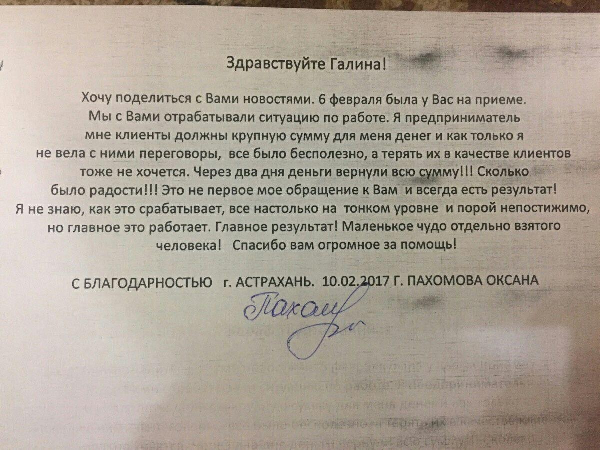 Отзыв Пахомова Оксана