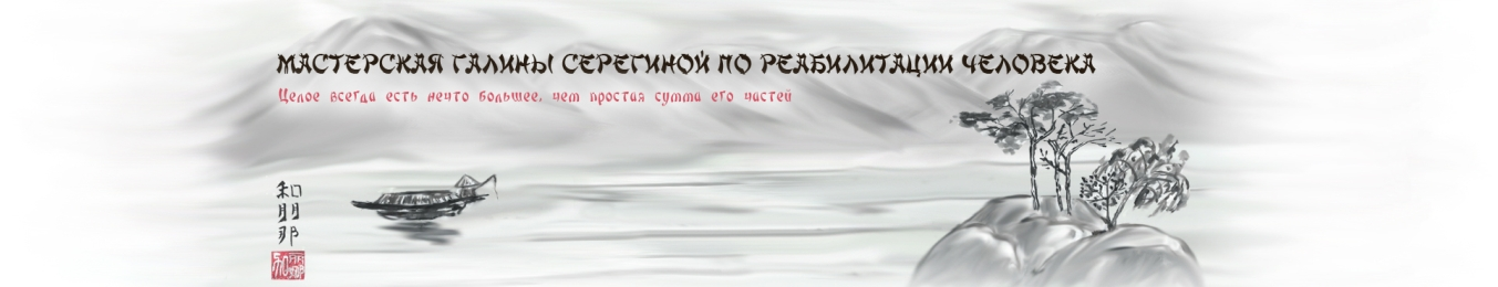 Мастерская Галины Серёгиной по реабилитации человека